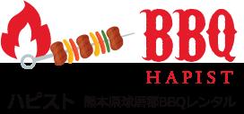 ハピスト 熊本県球磨郡BBQレンタル